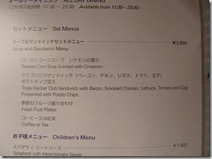 ヒルトン東京ベイ 和室スイート ルームサービス2