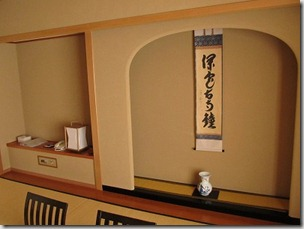 ヒルトン東京ベイ 和室スイートルーム 和室5