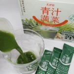 【レビュー】えがおの青汁満菜は有機大麦若葉を使用した青汁