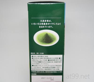 アサヒ 青汁