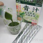 【レビュー】asahiの青汁(大分県産の大麦若葉)を実際飲んでみた口コミ