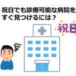福岡市内で祝日でも診療可能な病院・小児科を簡単に探す方法