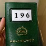 筑紫ヶ丘ゴルフクラブでラウンドした感想、口コミ