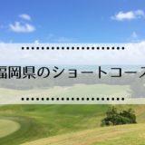 福岡県のショートコース