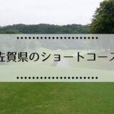 佐賀県のショートコース