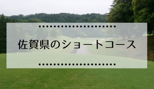 佐賀県内にあるショートコースのゴルフ場まとめ