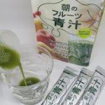 【レビュー】ヤクルト「朝のフルーツ青汁」はフルーツを配合して飲みやすいと評判の青汁