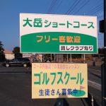 【福岡市東区】海の中道沿いにある大岳ショートコースでラウンドしてきた感想