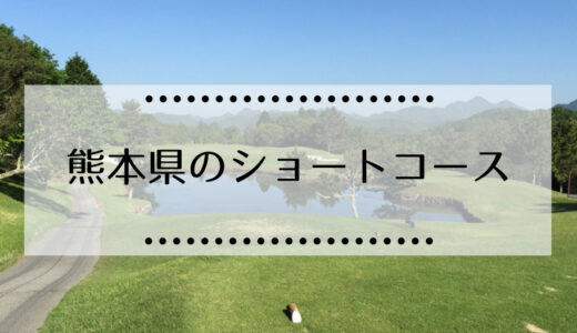 熊本県内にあるゴルフショートコース情報まとめ(1人プレイ、回り放題)