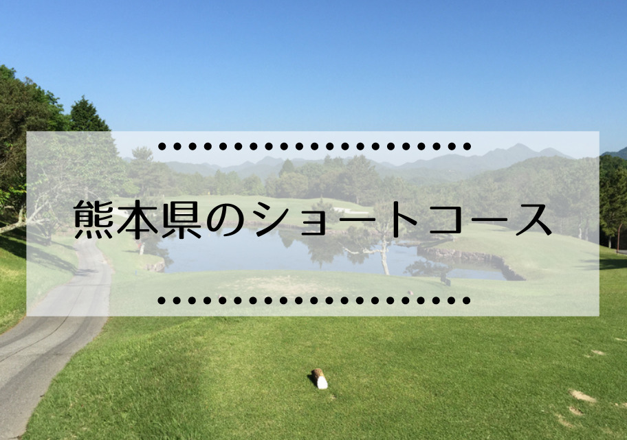 熊本県のショートコース