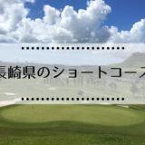 長崎県のショートコース