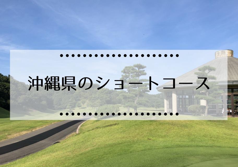 沖縄県のショートコース