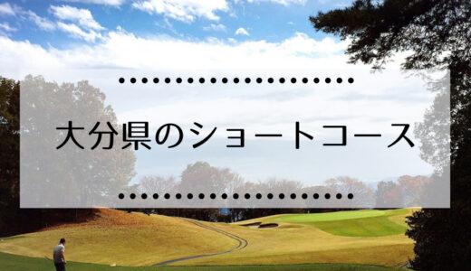 大分県内にあるゴルフショートコース・ミニコース情報まとめ