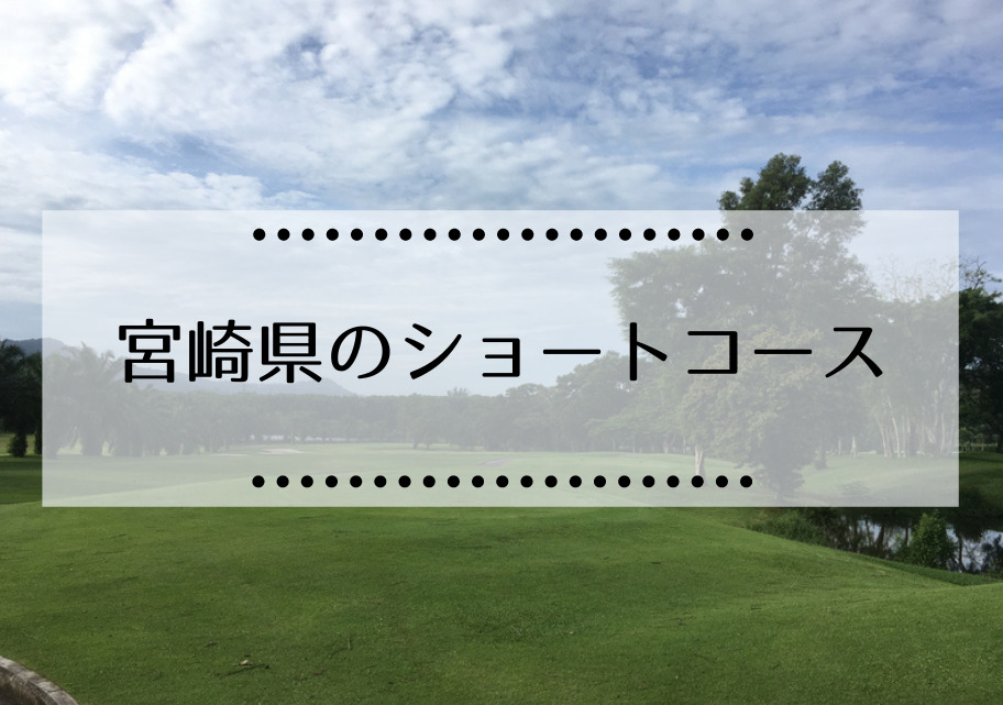 宮崎県のショートコース