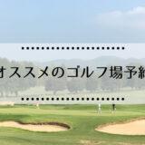 オススメのゴルフ場予約サイト
