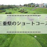 三重県のショートコース
