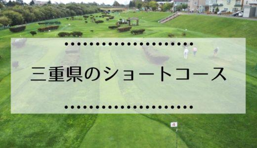 三重県にあるゴルフショートコースの一覧はこちら