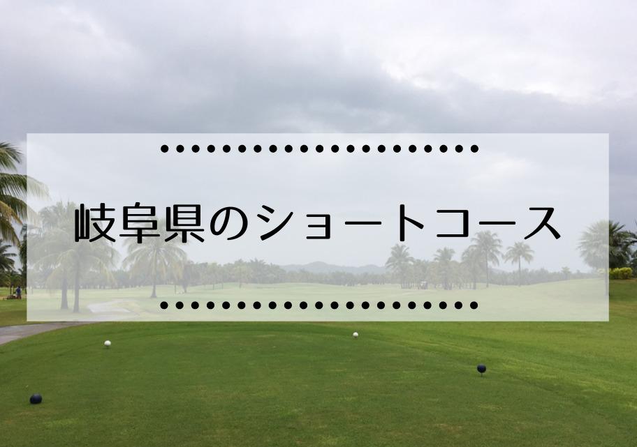 岐阜県のショートコース