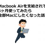 20年もWindows機を使ってきたのにMacbook Airをたった4ヶ月使っただけで全部Macにしたくなった話