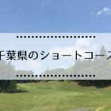 千葉県のショートコース