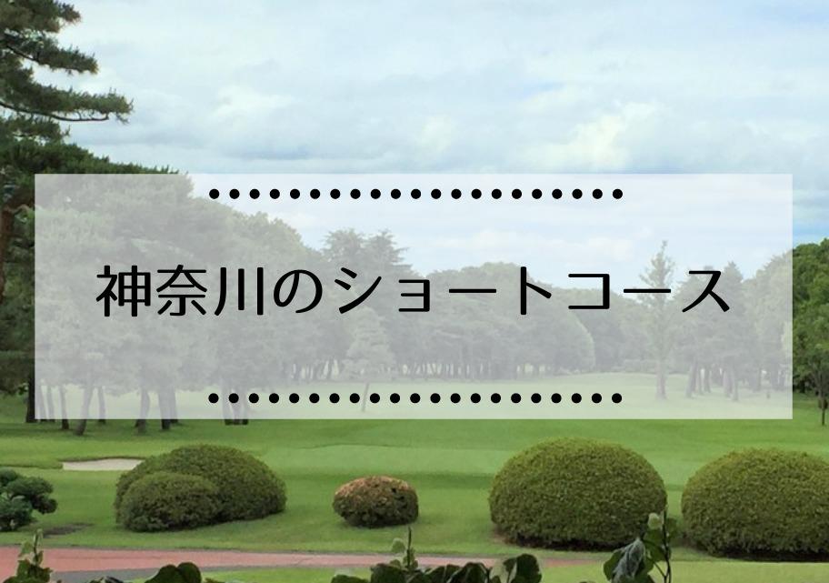 神奈川県のショートコース