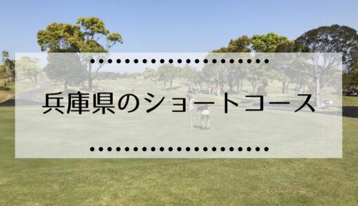 兵庫県内にあるゴルフショートコース場の一覧まとめ