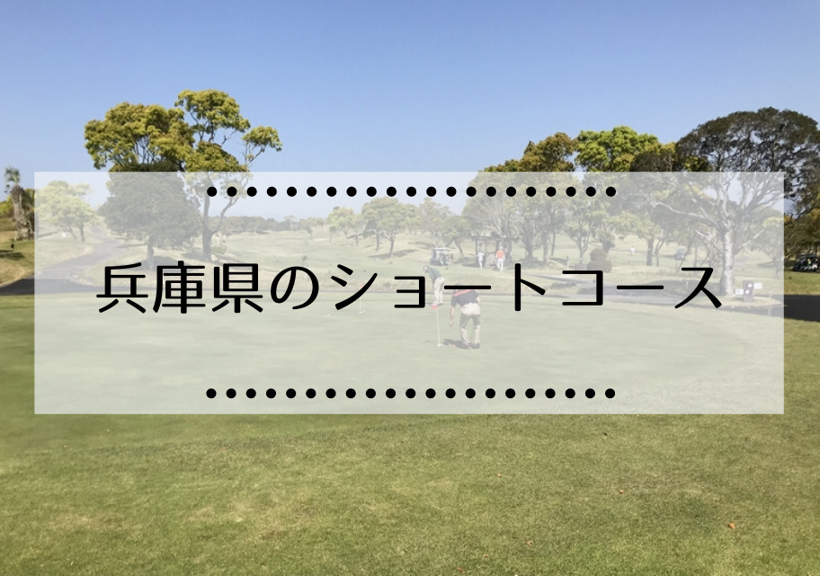 兵庫県のショートコース