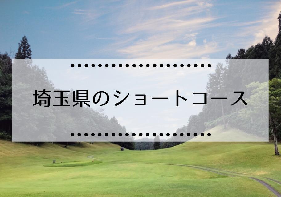 埼玉県のショートコース