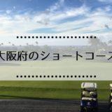 大阪府のショートコース