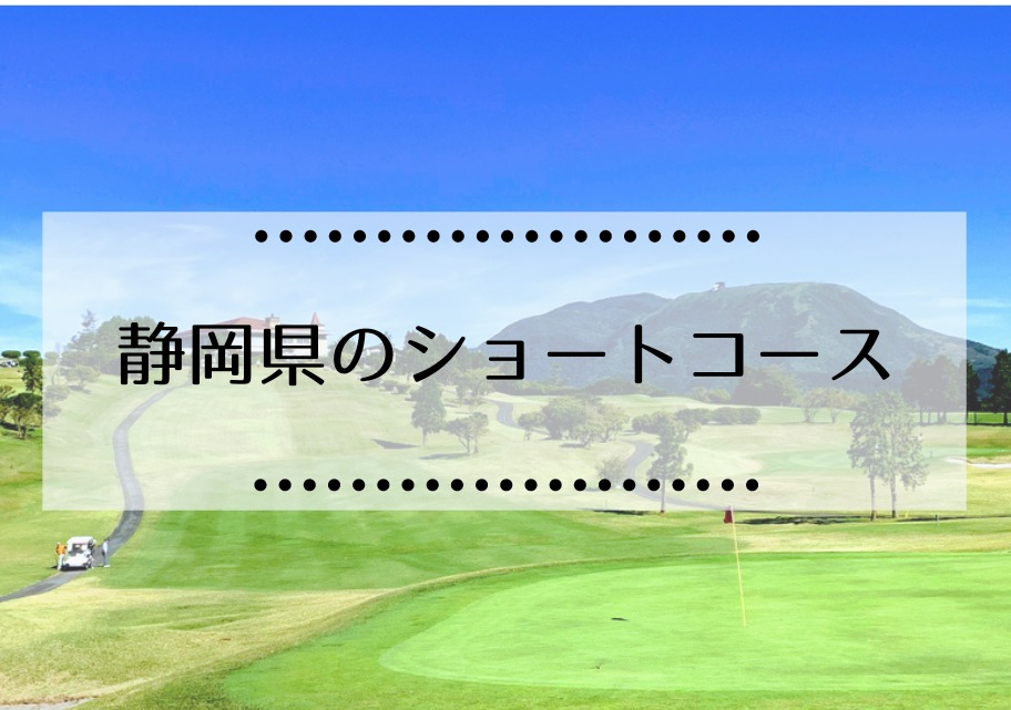 静岡県のショートコース