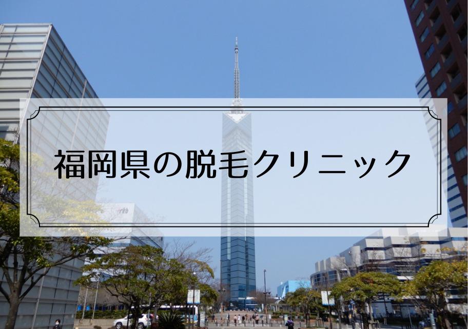 福岡県の医療脱毛クリニック