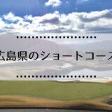広島県のショートコース