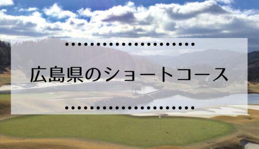 広島県内にあるショートコースゴルフ場の一覧まとめ