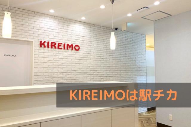 KIREIMO鹿児島