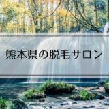 熊本県の脱毛サロン