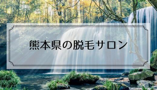 熊本県の脱毛サロンで全身脱毛が安いエステサロンまとめ