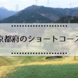 京都府のショートコース