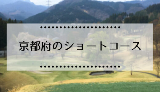 京都府内にあるショートコースゴルフ場の一覧まとめ
