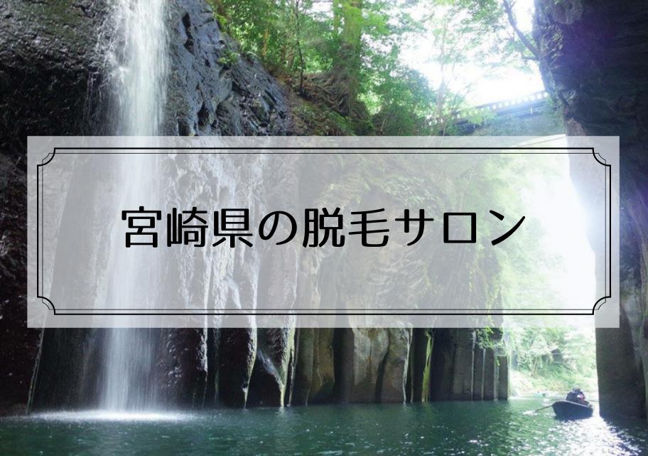 宮崎県の脱毛サロン