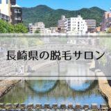 長崎県の脱毛サロン