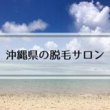沖縄県の痩身エステ