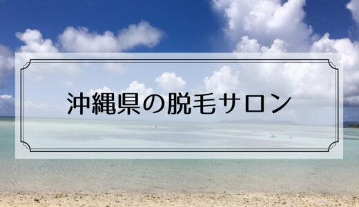 沖縄県(那覇)脱毛サロンで安く全身脱毛ができるのかサロンまとめ