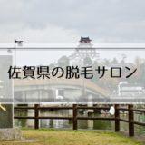 佐賀県の脱毛サロン
