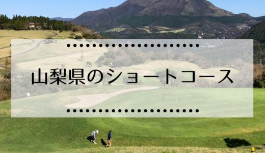 山梨県内のショートコースゴルフ場の一覧まとめ