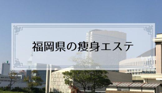 福岡(博多天神)痩身エステで体験ダイエットモニターコースがあるサロンまとめ