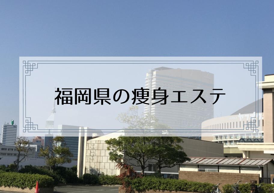 福岡県の痩身エステ