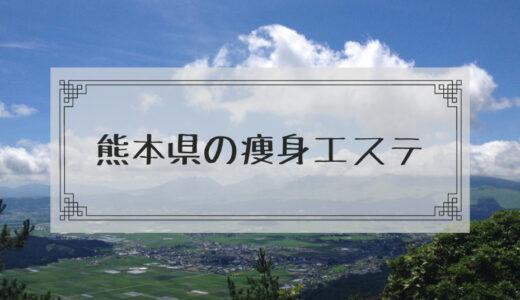 【熊本】痩身エステで体験ダイエットモニターコースがあるサロンまとめ