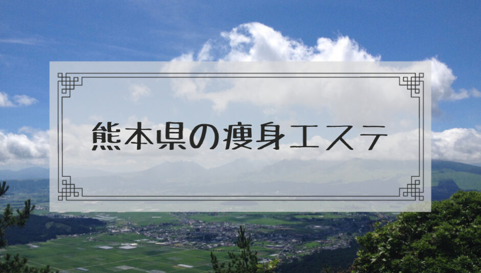 熊本県の痩身エステ