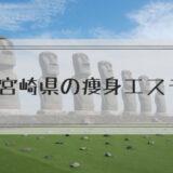 宮崎県の痩身エステ