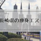 長崎県の痩身エステ
